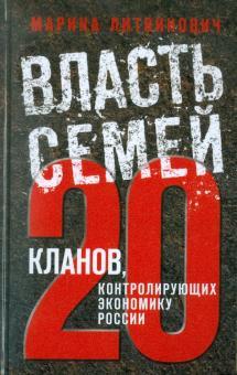 Власть семей. 20 кланов, контролирующих экономику России