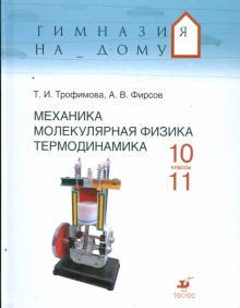 Механика. Молекулярная физика. Термодинамика. 10-11 классы: учебное пособие