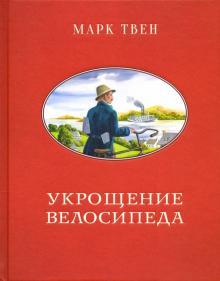 Марк Твен - Укрощение велосипеда обложка книги