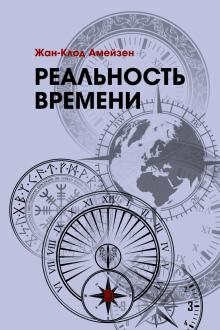 Жан-Клод Амейзен - Реальность времени