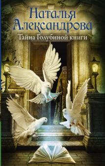 Тайна Голубиной книги - Наталья Александрова