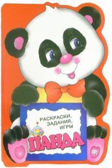 Раскраски, задания, игры. Панда