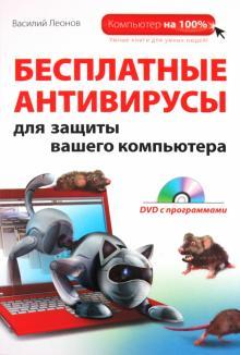 Бесплатные антивирусы для защиты вашего компьютера (+DVD) - Василий Леонов