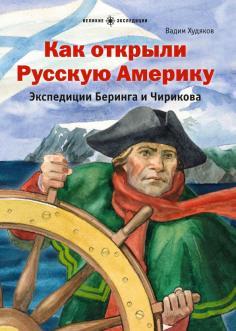 Великие экспедиции