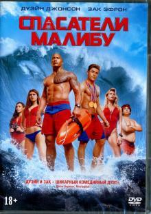 Спасатели Малибу (DVD)