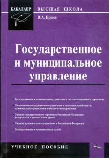 Государственное и муниципальное управление: учебное пособие - Владимир Ершов