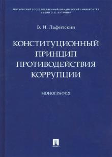 Конституционный принцип противодействия коррупции - Владимир Лафитский