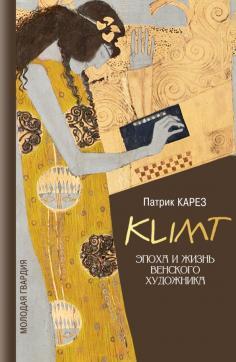 Климт. Эпоха и жизнь венского художника