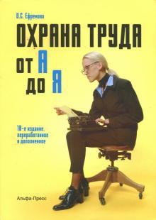 Охрана труда от А до Я - Ольга Ефремова