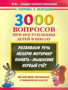 3000 вопросов при поступлении детей в школу. Методическое пособие. ФГОС