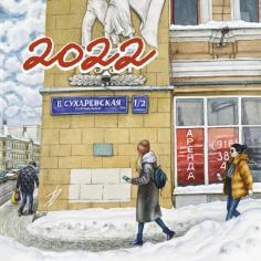 """Календарь на 2022 год """"Нарисованная Москва"""""""