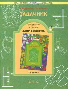 """Задачник к учебнику по химии """"Мир веществ"""". 11 класс"""
