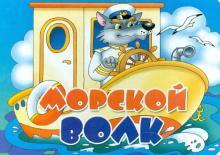 Книжка-картонка: Морской волк - Марина Богуславская