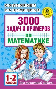 Математика. 1-2 классы. 3000 задач и примеров