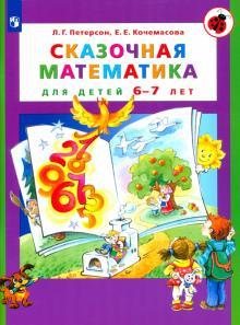 Сказочная математика для детей 6-7 лет. ФГОС ДО