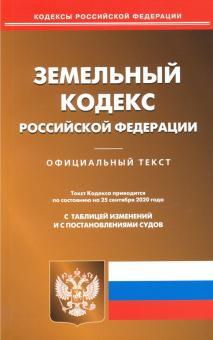 Земельный кодекс РФ на 25.09.2020