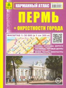 Карманный атлас. Пермь + окрестности города