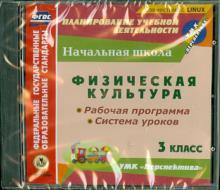 """Физическая культура. 3 класс. Рабочая программа и система уроков к УМК """"Перспектива"""" (CD)"""