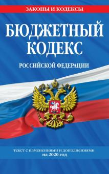 Бюджетный кодекс Российской Федерации с изменениями и дополнениями на 2020 г.