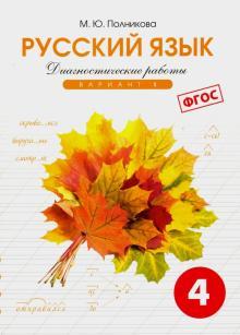 Русский язык. 4 класс. Диагностические работы. Вариант 1. ФГОС