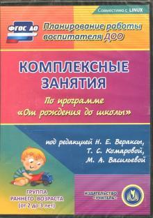 """Комплексные занятия по программе """"От рождения до школы"""". Первая младшая группа (CD)"""