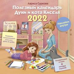 Полезный календарь Дуни и кота Киселя на 2022 год. С наклейками