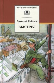 Выстрел - Анатолий Рыбаков