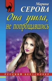 Она ушла, не попрощавшись - Марина Серова