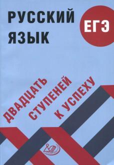 Русский язык. ЕГЭ. Двадцать ступеней к успеху. Учебное пособие