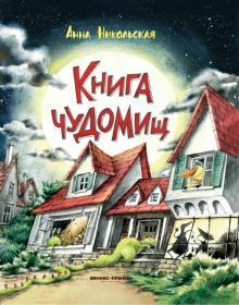 Анна Никольская - Книга чуДОМищ