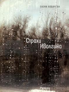 Страхи Иволгина