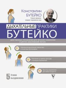 Дыхательные практики Бутейко. Действенные упражнения для лечения пневмонии и других заболеваний