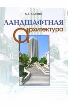Ландшафтная архитектура: Учебное пособие для вузов