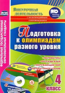 Подготовка к олимпиадам разного уровня. 4 класс. Математика. Русский язык. Окружающий мир (+CD)