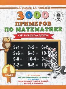 Математика. 1 класс. Счет в пределах 10. 3000 примеров