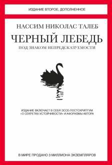 Черный лебедь клуб в москве ночной клуб москва сокол