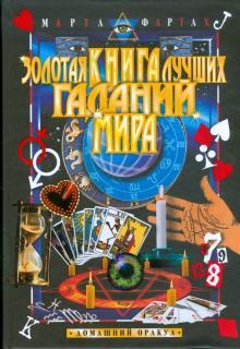 Золотая книга лучших гаданий мира