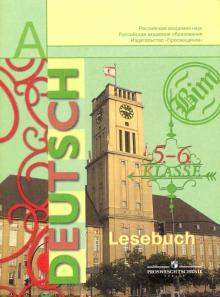Немецкий язык. Книга для чтения: 5 -6 классы. Пособие для учащихся общеобразовательных организаций