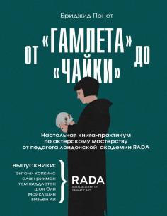 От «Гамлета» до «Чайки». Настольная книга-практикум по актерскому мастерству от педагога RADA