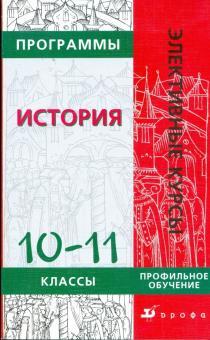 Программы элективных курсов. История. 10-11 классы. Профильное обучение