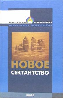 Михаил Эпштейн - Новое сектантство обложка книги