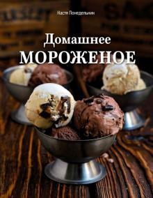 Домашнее мороженое - Анастасия Понедельник