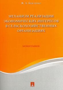 Механизм реализации экономических интересов в сельскохозяйственных организациях. Монография - Жанна Божченко