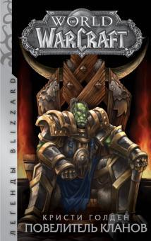 World of Warcraft: Повелитель кланов - Кристи Голден