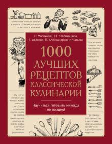 1000 лучших рецептов классической кулинарии. Блюда Е.Молоховец, П.Александровой-Игнатьевой
