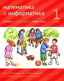 Математика и информатика. 1 класс. Учебник. Часть 1