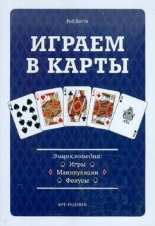 Как играть в карты читать казино стрип