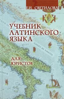 Учебник латинского языка для юристов