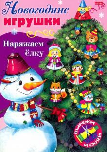 Новогодние игрушки. Наряжаем елку. Выпуск №3