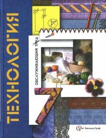 Технология. Обслуживающий труд. 7 класс. Учебник для учащихся общеобразовательных учреждений